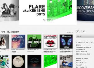 flare_itunes_top